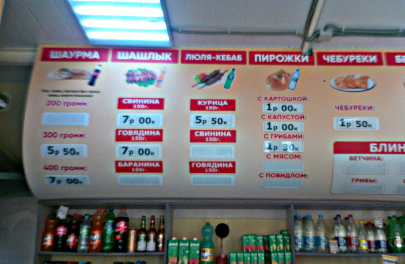 витрина с ценами в кафе в Колодищах