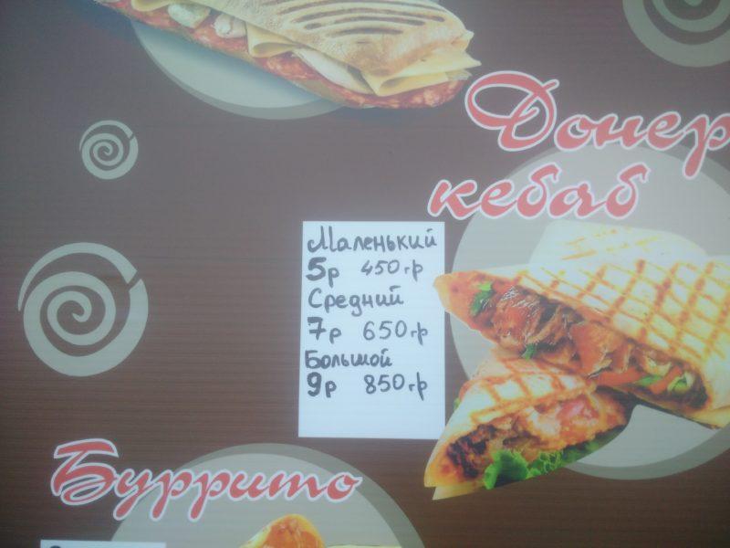Цены на донер-кебаб в Солигорске