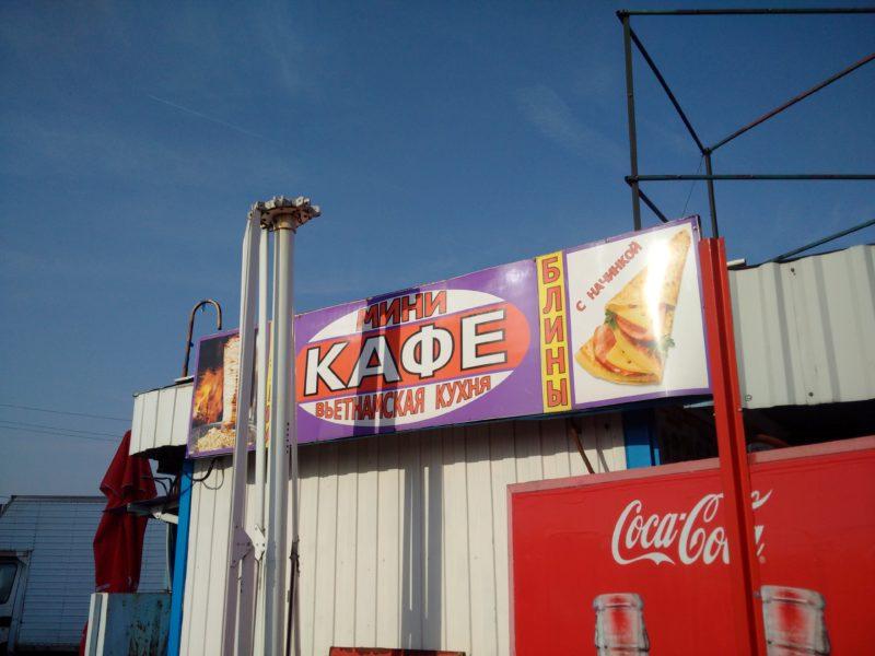 Вывеска на кафе в Ждановичах с вкусной шаурмой.
