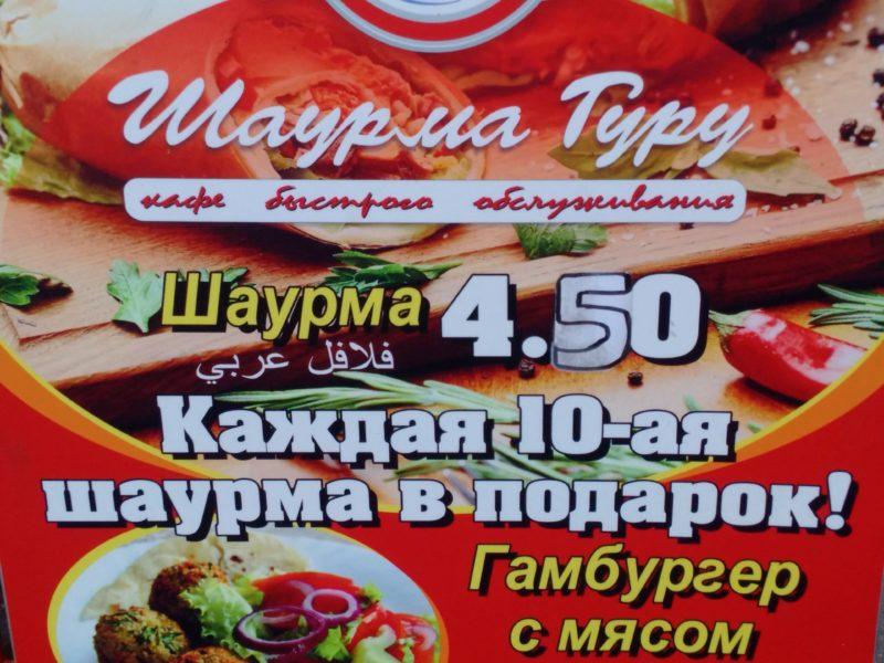 "Реклама у входа в шаурмячную ""Гуру""."