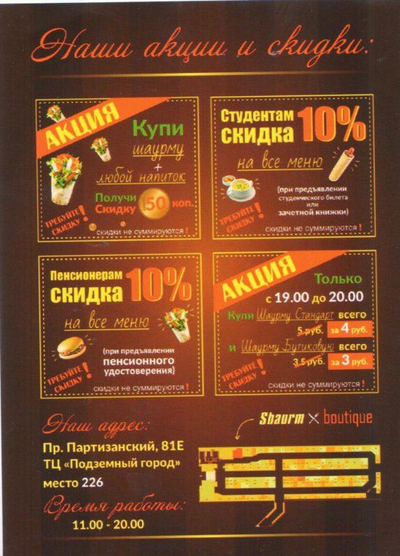 Акции кафе Shaurm boutique на метро Партизанская.
