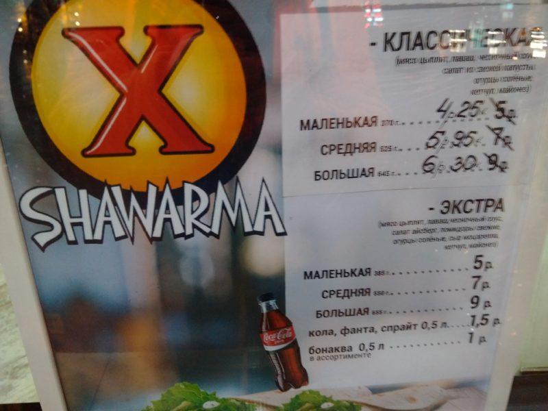 "Цены на шаурму в заведении ""X Shawarma""."