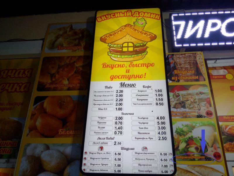 """Заявленный кафе """"Вкусный домик"""" вес шаурмы по Питерски."""