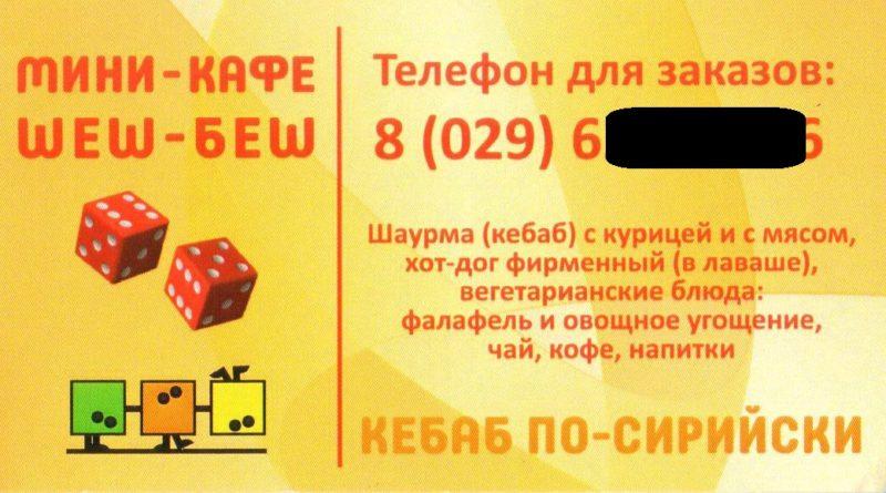 "Дисконтная карта кафе ""шаурма по сирийски"" на метро Автозаводская."