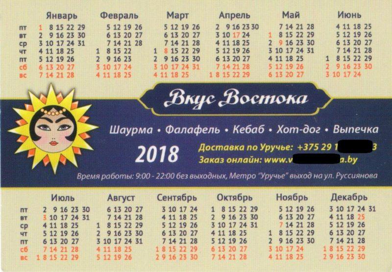 Дисконтная карта-календарик.