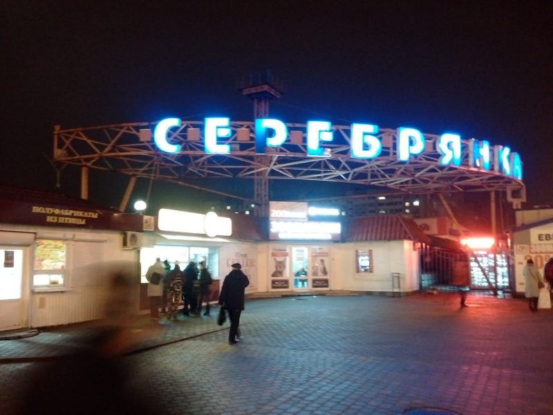 Первый вечер работы точки по продаже шаурмы в Серебрянке.