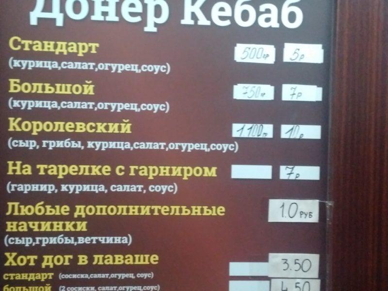 """Цены на шаурму в минском кафе """"Италия"""" на Комаровке."""