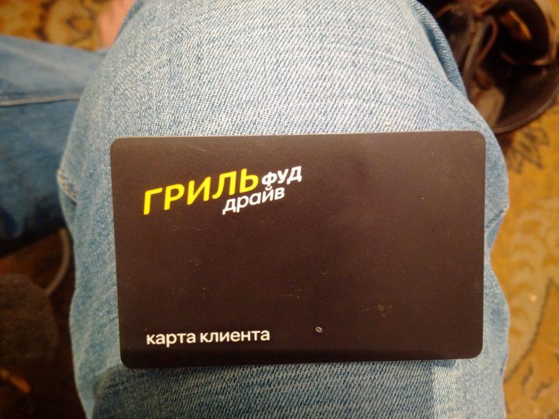 """Скидочная карта кафе """"ГрильФудДрайв"""" на въезде в Лошицу."""