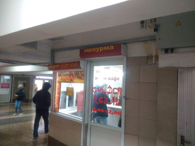 "Кафе ""Голден Кебаб"" с шаурмой на метро ""Партизанская"" в Минске."