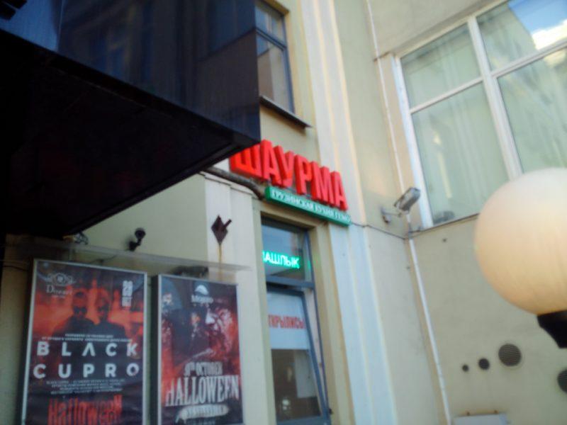 """Вход в кафе грузинской кухни """"Гемо"""" в Минске."""
