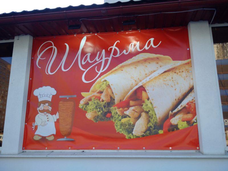 Витрина в кафе с шаурмой на улице Восточная в Минске.