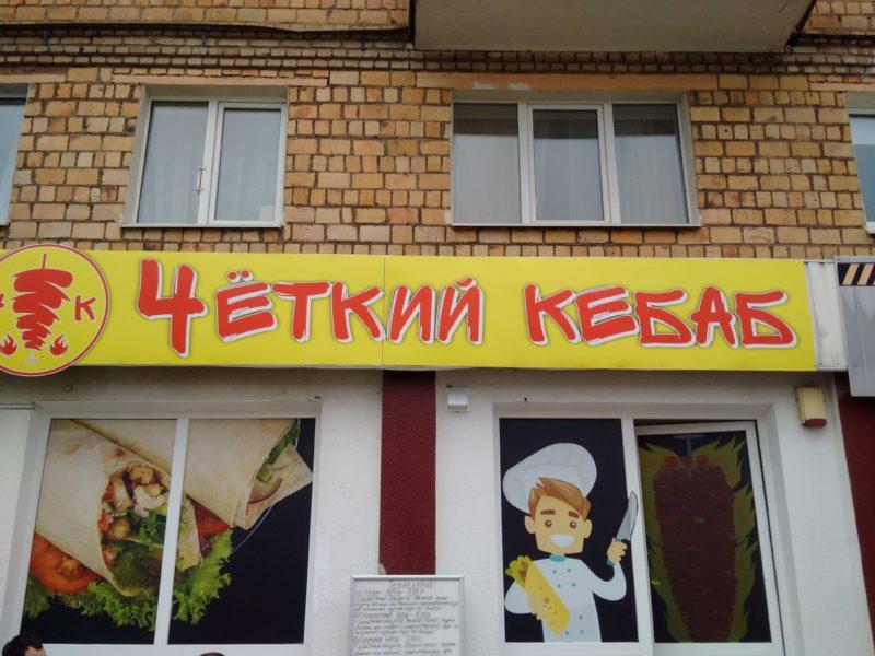 """Вывеска кафе """"Четкий кебаб"""" в Минске."""