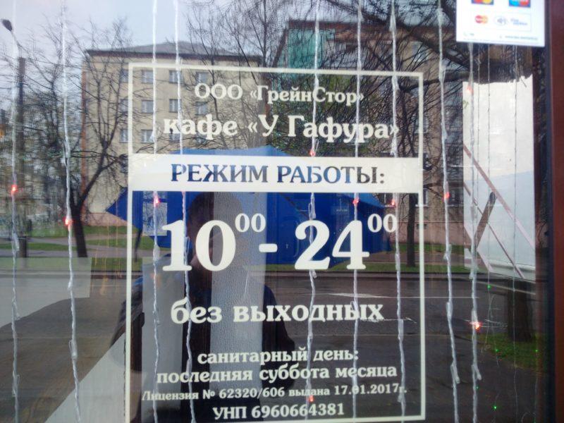 """Мнусь у входной двери в кафе """"У Гафура"""", перекресток улиц Щербакова и Кошевого."""