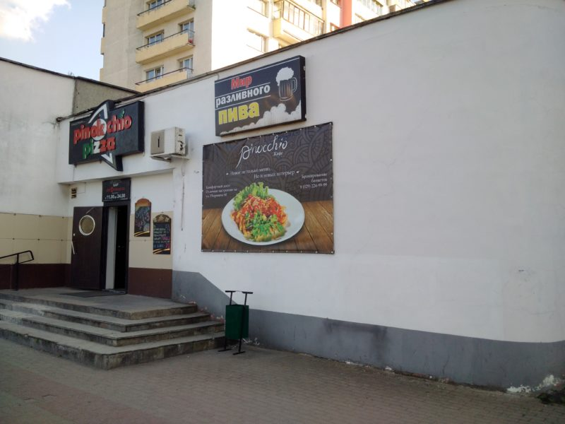 Топчусь у входа в здание кафе Пиноккио, в котором делают шаурму в Чижовке.