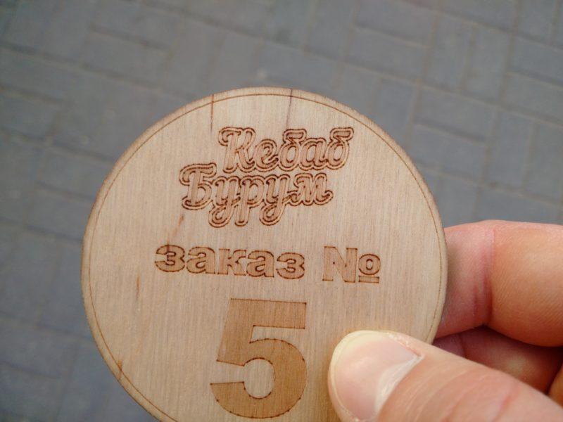 """Жетончик в шаурменной """"Кебаб бурум"""" на мини-рынке Серебрянка в Минске."""