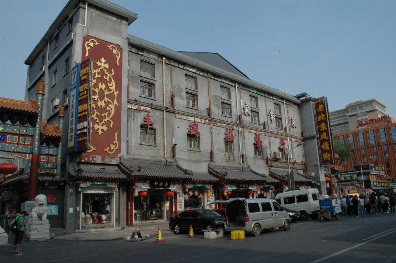 Вход на Wangfujing Snack Street со стороны Nanhyan St.
