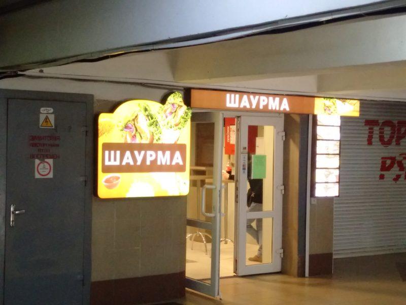 Вход в новую безымянную шаурменную на метро Партизанская в Минске.