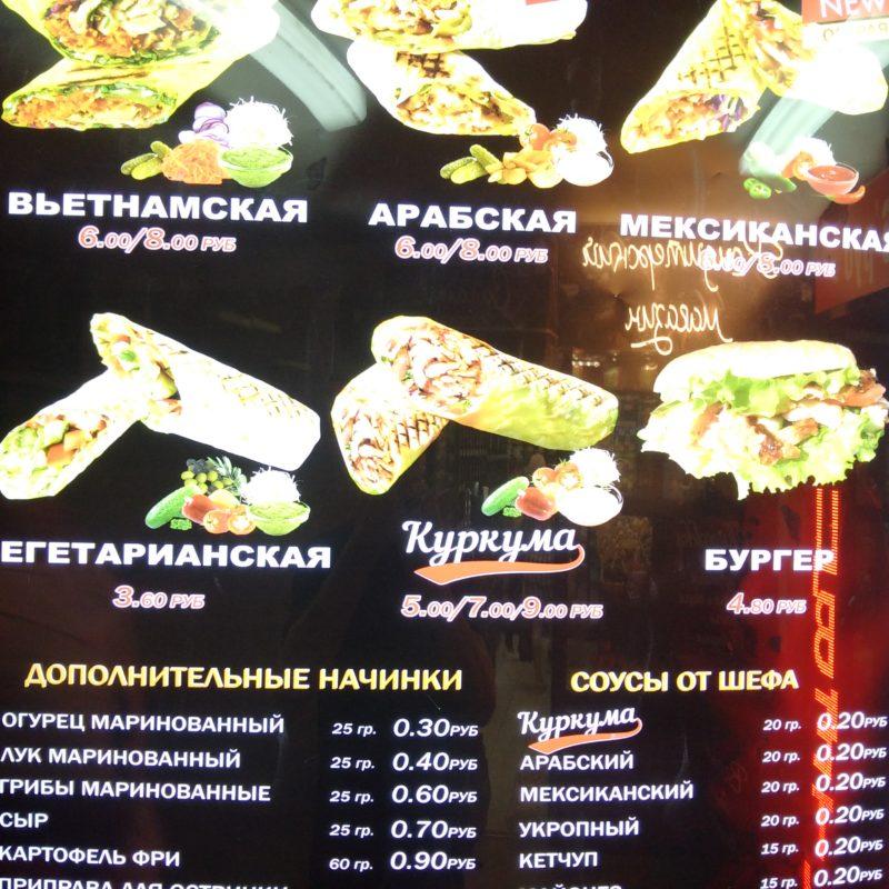 "Меню кафе ""Куркума"" в метро ""Уручье""."