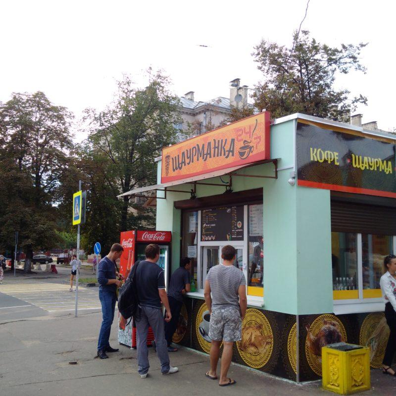 "Внешний вид кафе ""Шаурманка"" около метро Тракторный завод."