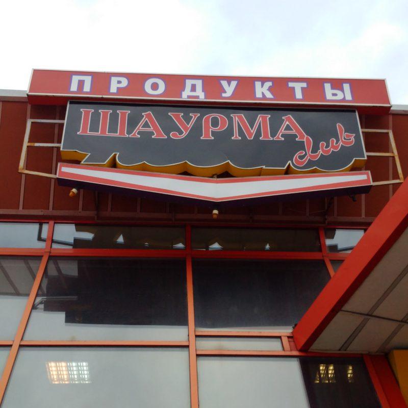 """Вывеска над входом в кафе """"""""Шаурма club""""."""