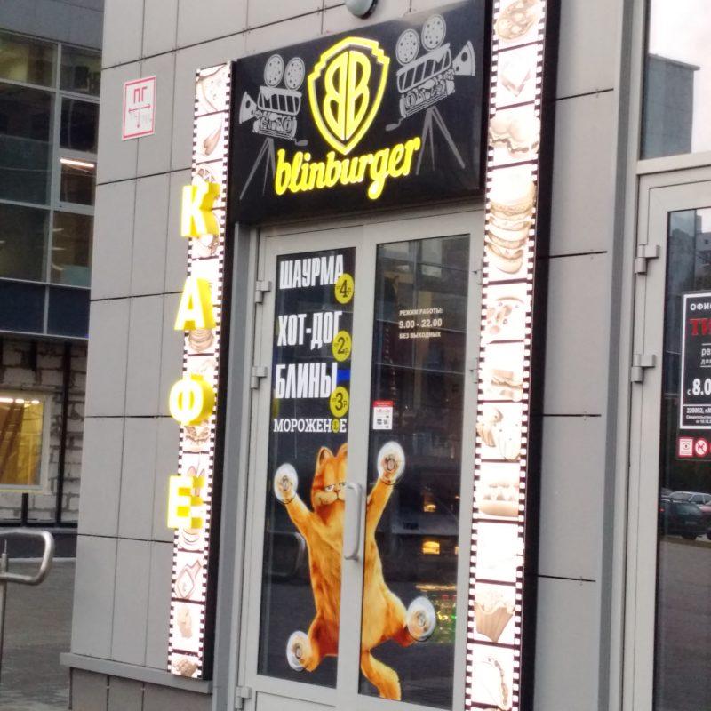 Вход в кафе Блинбургер около метро Спортивная.