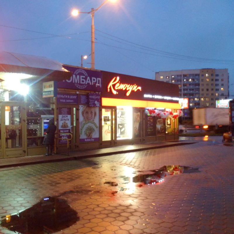 "Внешний вид кафе ""Кетчуп"" около метро ""Пушкинская"" в Минске."