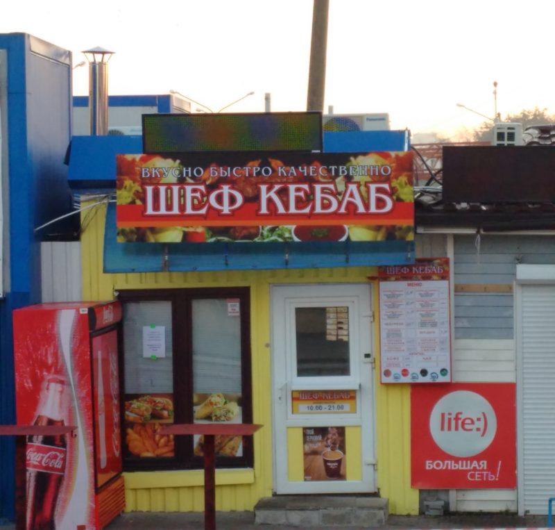 "Внешний вид кафе ""Шеф кебаб"" в Серебрянке."