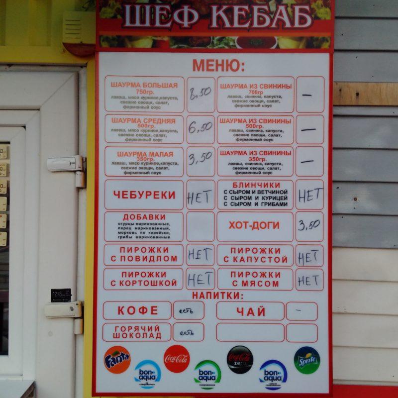 """Меню и цены в кафе """"Шеф кебаб"""" в Серебрянке."""