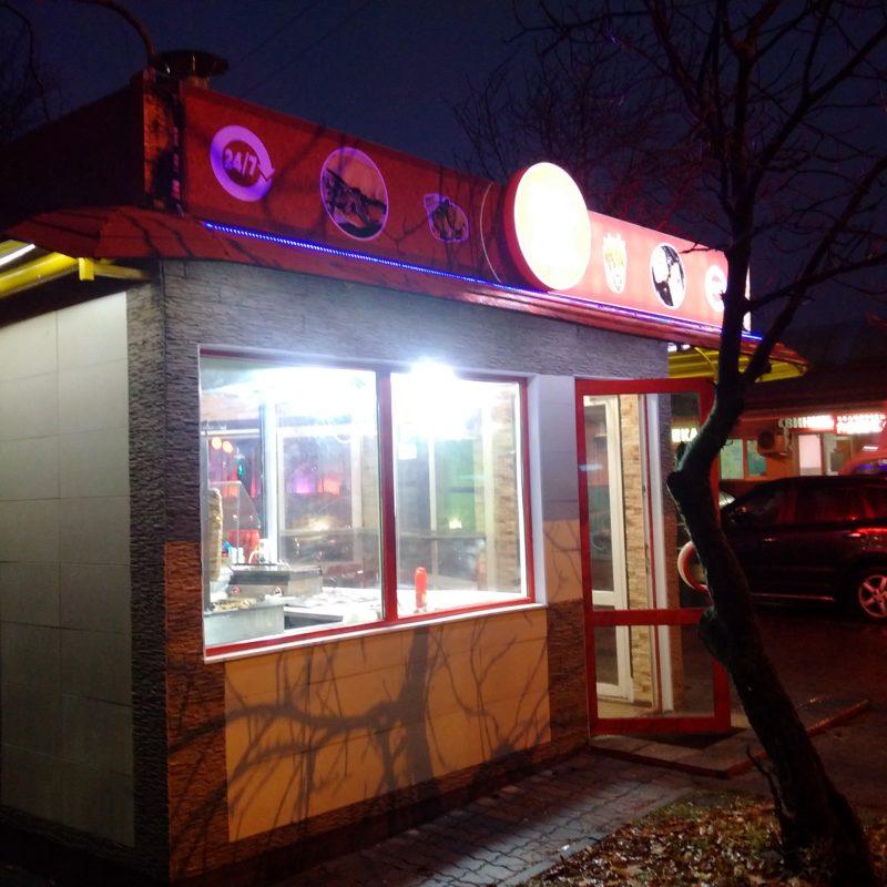 """Внешний вид кафе """"Кебаб бокс"""" на карте Минска."""