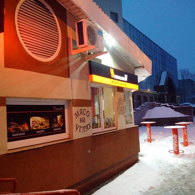 """Вид на кафе """"ШашлыкоV"""" в Зеленом Луге."""