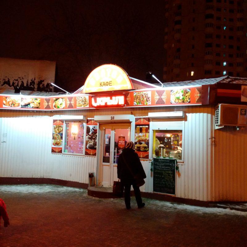 """Внешний вид кафе """"Султан"""" на перекрёстке Плеханова и Рокоссовского."""